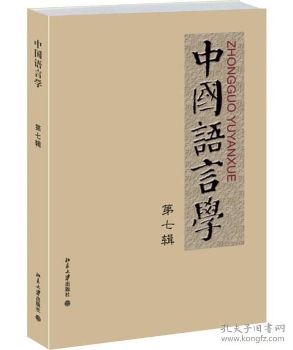 中国语言学:第七辑