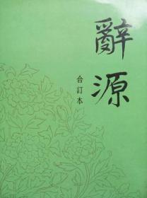 辞源(精 合订本)