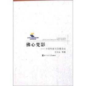 佛心梵影-中国作家与印度文化