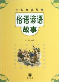 俗语谚语故事-中华经典故事