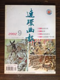 连环画报2002.9
