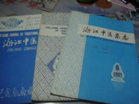 浙江中医杂志 1991年/8--