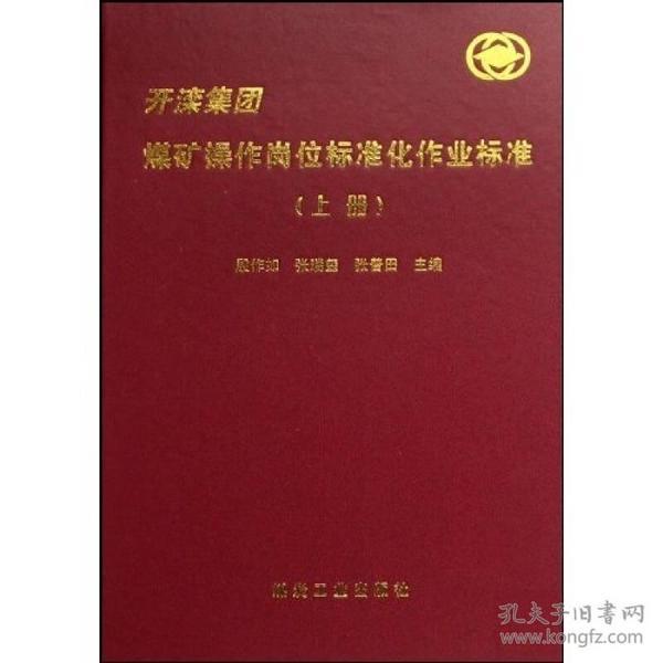 开滦集团煤矿操作岗位标准化作业标准(上下)