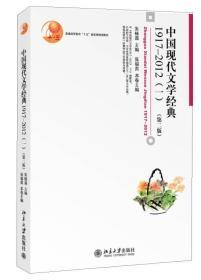 中国现代文学经典1917-2012第二版1234一二三四册 朱栋霖