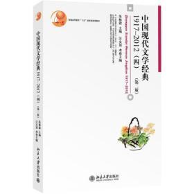 中国现代文学经典(1917-2012