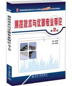 测控技巧与仪器专业导论(第2版)