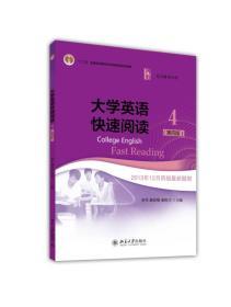 大學英語快速閱讀
