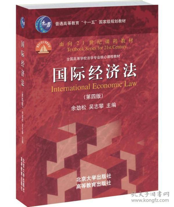 国际经济法-(第四版)(本科教材)