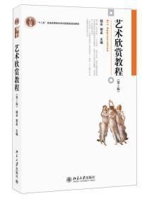 艺术欣赏教程 杨辛 谢孟 第2版 9787301242391 北京大学出版社