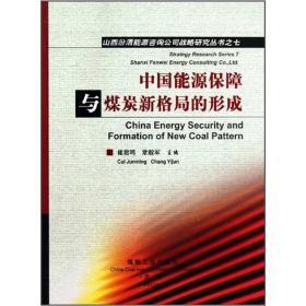 中国能源保障与煤炭新格局的形成