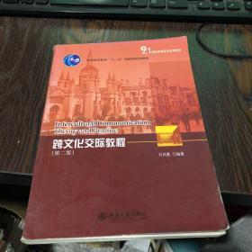 21世纪大学英语专业教材:跨文化交际教程