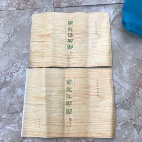 黑龙江舆图 辽海书社出版 九品