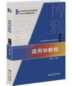語用學教程(第二版)