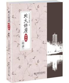 北大讲座精华集(经济)