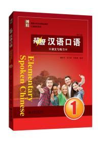 初级汉语口语1(第三版)