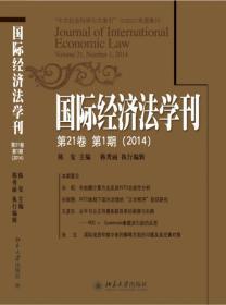 国际经济法学刊(2014第21卷第1期)
