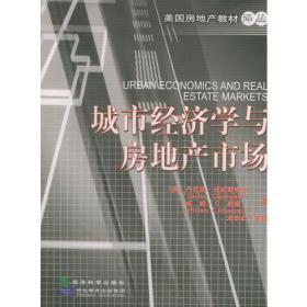 城市经济学与房地产市场:美国房地产教材译丛