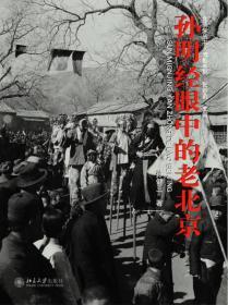 孙明经眼中的老北京