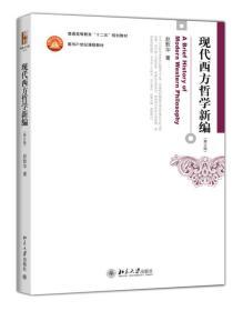 现代西方哲学新编:第二版