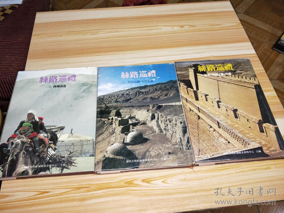 丝路巡礼 【3本合售,书名看图】