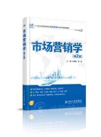 市场营销学(第2版)/王槐林