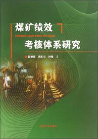 煤矿绩效考核体系研究