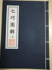 七巧图解1卷 七巧板是起源于中国并流传全球(复印本)