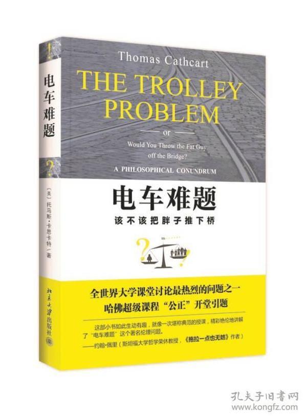 电车难题:该不该把胖子推下桥