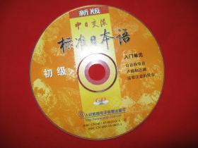 光盘CD新版中日交流标准日本语初级入门单元 只能快递