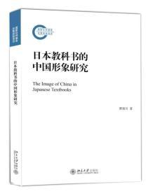 日本教科书的中国形象研究