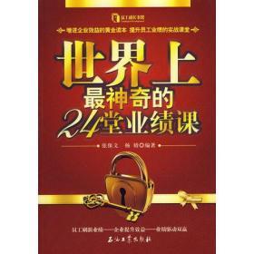 正版 世界上神奇的24堂业绩课 张保文 杨婧著 石油工业出版社
