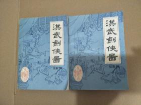 武侠小说:洪武剑侠图续集 上下 近95品