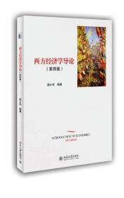 西方经济学导论 第四版 梁小民 北京大学 9787301243718s