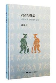 我者与他者:中国历史上的内外分际