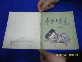 连环画: 春眠不觉晓(古诗配画)24开 田原国画彩绘  1987年1版2印