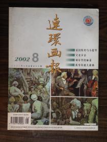 连环画报2002.8