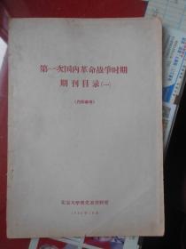 第一次国内革命战争时期期刊目录