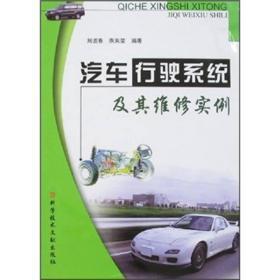 汽车行驶系统及其维修实例