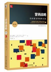 营销战略:以决策为导向的方法(第7版)