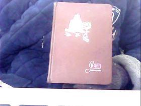 公私合营上海文化纸品厂36开150页日记薄,内芯70克书写纸。五十年代上海硬精装老笔记本,内有多幅名家绘图,封面带图案,书脊浮雕纹饰。