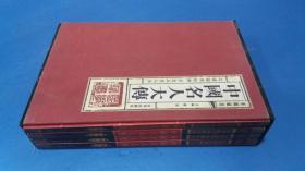 中国名人大传(1-4)16k