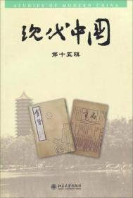 现代中国(第十五辑)