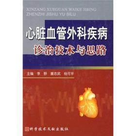 正版微残-心脏血管外科疾病诊治技术与思路CS9787502361365
