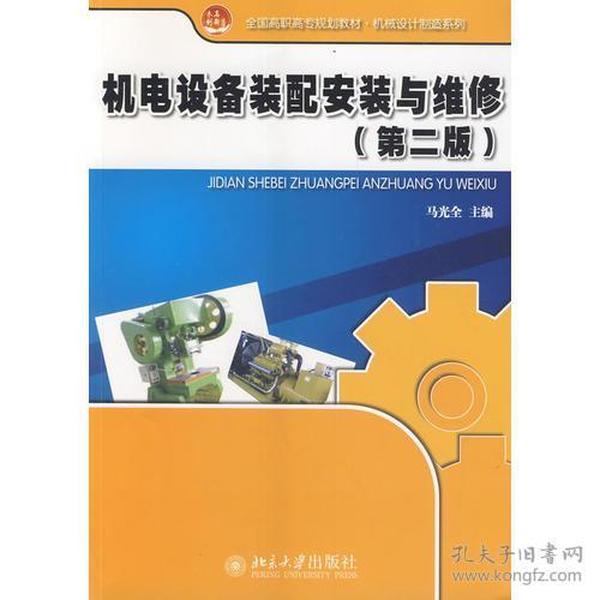 机电设备装配安装与维修(第二版)