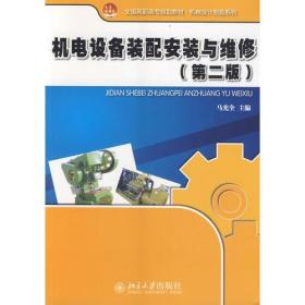 机电设备装配安装与维修-(第二版)