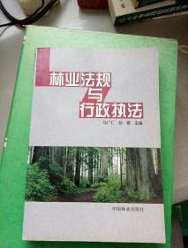 林业法规与行政执法