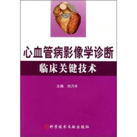 心血管病影像学诊断临床关键技术