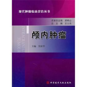 正版微残-现代肿瘤临床诊治丛书-颅内肿瘤(精装)CS9787502364274