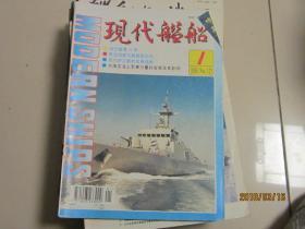 现代舰船1996.1