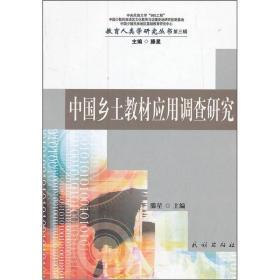 中国乡土教材应用调查研究